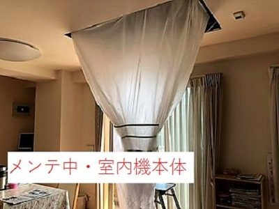 エアコン クリーニング 【戸建住宅さん】