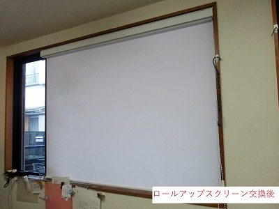 ロールアップスクリーンを交換しました 【西蒲田のお花屋さん】