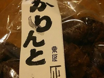 黒子かりんと(果匠 正庵)【食歩】