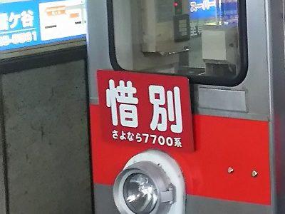 さようなら 東急電鉄7700系電車 惜別