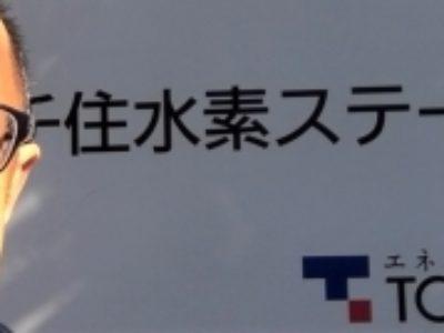 千住水素ステーション【水素】