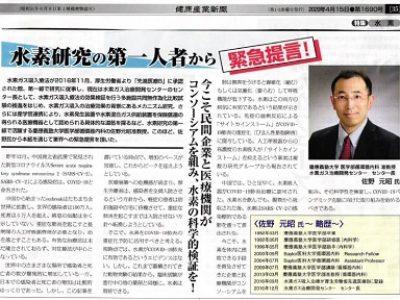新型コロナウイルス感染症 佐野元昭准教授から緊急提言【水素】