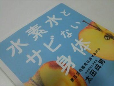 水素水とサビない身体 悪玉活性酸素は消せるのか 著/太田成男【水素】