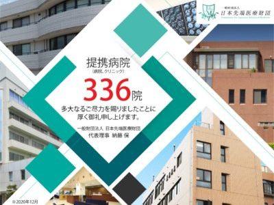 提携病院336院 2020年12月達成 感謝【水素】
