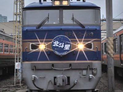 さよなら寝台特急『北斗星』記念乗車の旅 2015.02.11~02.12乗車【鉄道】