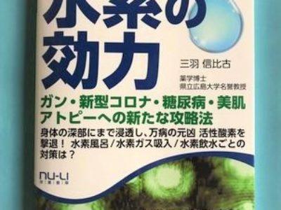 新刊書籍 水素の効力 発売【水素】